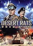 デザートラッツ ~砂漠の鼠VS北アフリカ軍団~ 日本語版