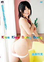 Kiss Kiss Bang Bang / 遠藤玲美