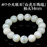 【Amazon特価】極大14㎜ホワイト天然天眼石ブレスレッド(天然石、稀少、大玉)