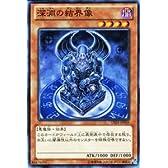 遊戯王カード 【深淵の結界像】 DE01-JP049-N ≪デュエリストエディション1≫
