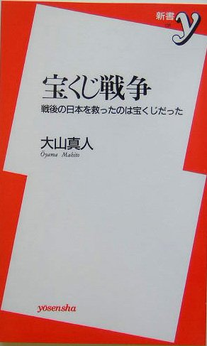 宝くじ戦争―戦後の日本を救ったのは宝くじだった (新書y)