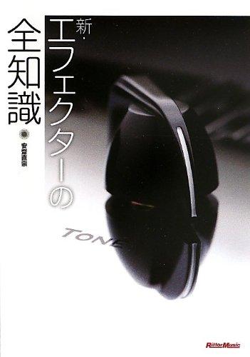 新・エフェクターの全知識 (全知識シリーズ)
