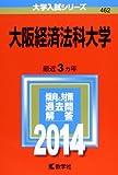 大阪経済法科大学 (2014年版 大学入試シリーズ)
