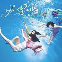 ガールズルール(DVD付C)