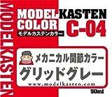 モデルカステン 【C-04】 メカニカル関節カラー/グリッドグレー