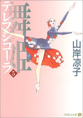 舞姫(テレプシコーラ) 5