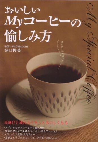 おいしいmyコーヒーの愉しみ方