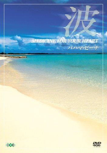 波 ~Medicine For Your Heart~ Bahamas Beaches バハマ・ビーチ [DVD]
