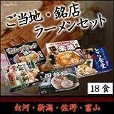 ご当地・銘店ラーメンセット(5銘店) 「白河・新潟・佐野・富山」 18食