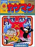 名たんていカゲマン 3 (ぴっかぴかコミックス)