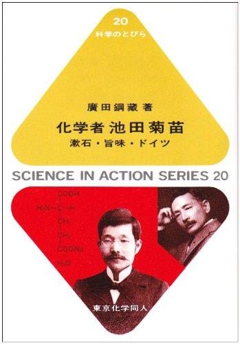化学者池田菊苗―漱石・旨味・ドイツ (科学のとびら)
