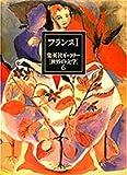 フランス〈1〉/集英社ギャラリー「世界の文学」〈6〉