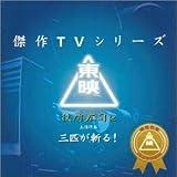東映傑作TVシリーズ 三匹が斬る! オリジナルサウンドトラック