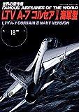 LTAVー7コルセアII海軍型 NO.18 (世界の傑作機)