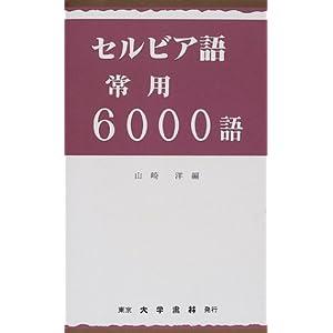 セルビア語常用6000語 (常用6000語シリーズ)