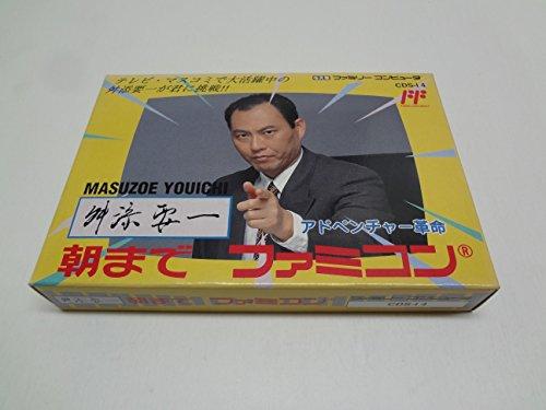 Masuzoe Youichi Asa Made Famicom 舛添要一 朝までファミコン