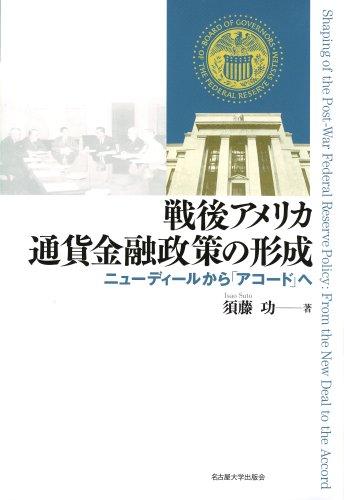 戦後アメリカ通貨金融政策の形成