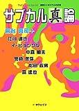 サブカル「真」論 (That's Japan Special 連続シンポジウムの記録)