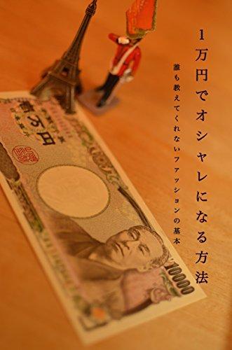 一万円でオシャレになる方法: 誰も教えてくれないファッションの基本