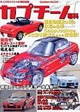 カプチーノ専科 (2)