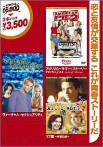 半額半蔵 学園コメディパック「ヴァーチャル・セクシュアリティ17歳 ~体験白書~」「アメリカン・パイ2 コレクターズ・エディション」「アメリカン・サマー・ストーリー」 [DVD]