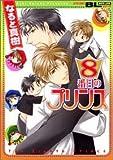 8番目のプリンス (アクションコミックスBoys Loveシリーズ)
