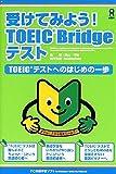 受けてみよう!TOEIC Bridge テスト TOEICテストへのはじめの一歩