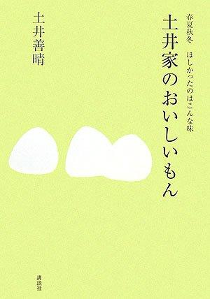 春夏秋冬ほしかったのはこんな味 土井家のおいしいもん (講談社の実用BOOK)