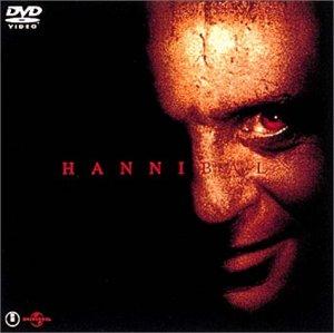 ハンニバル スペシャルプライス版 [DVD]