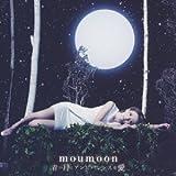 青い月とアンビバレンスな愛-moumoon