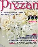 DVD>プリザン 2 (<DVD>)