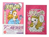 美肌一族コミック付シートマスクノクターンの巻 27ml*コミック(139)