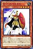遊戯王カード 【H・C スパルタス】 REDU-JP005-N 《リターン・オブ・ザ・デュエリスト》