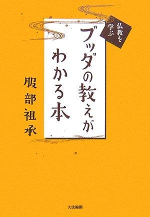 ブッダの教えがわかる本―仏教を学ぶ