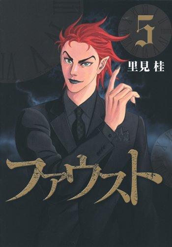 ファウスト 5 (ヤングジャンプコミックス)