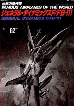 世界の傑作機 No.62 ジェネラル・ダイナミックスF/FBー111 (世界の傑作機 NO. 62)