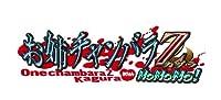 お姉チャンバラ Z ~カグラ~ With NoNoNo ! (ダブル初回封入特典:「きわどい水着」「未来的なバトルスーツ」プロダクトコード同梱) 【CEROレーティング「Z」】