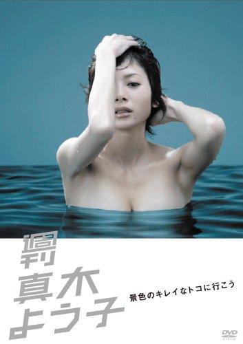 週刊真木よう子 景色のキレイなトコに行こう [DVD]