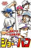 ショー☆バン (26) (少年チャンピオン・コミックス)