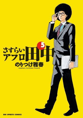 さすらいアフロ田中 5 (ビッグ コミックス)