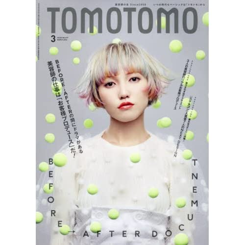 TOMOTOMO 2016年 03 月号 [雑誌]