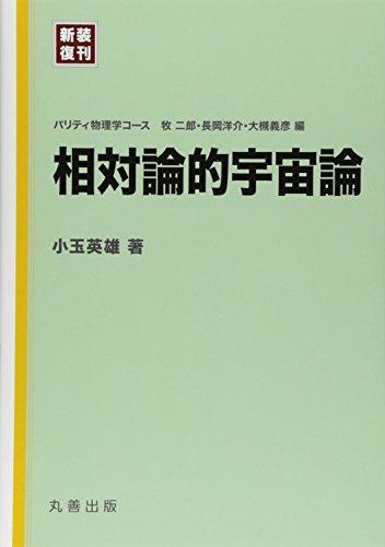 相対論的宇宙論 ([新装復刊]パリティ物理学コース )