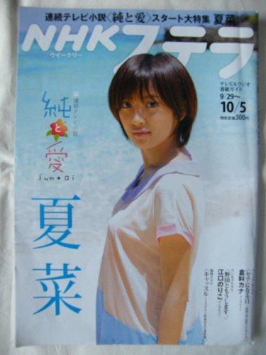 NHKステラウイークリー 2012年 10月5日号 夏菜 [雑誌]