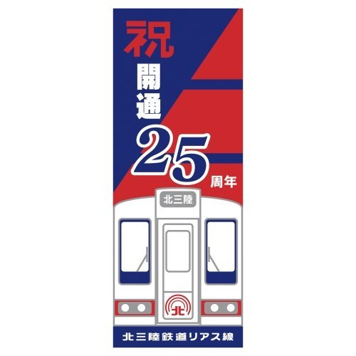 Amachan towel north Sanriku Railway Rias line 25 anniversary