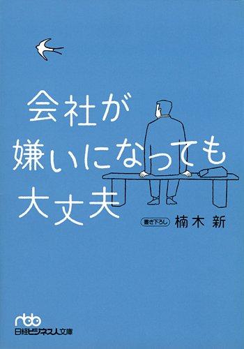 会社が嫌いになっても大丈夫(日経ビジネス人文庫)