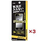 3枚セット!【iPhone5専用】バブルフリーフィルム(無気泡・気泡0) BF-iPhone5