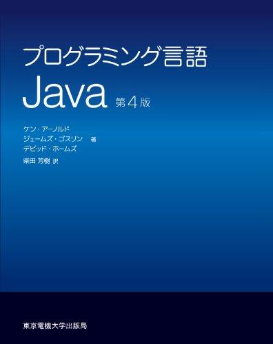 プログラミング言語 Java 第4版