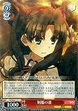 ヴァイスシュヴァルツ 制服の凛(パラレル)/Fate/kaleid liner プリズマ☆イリヤ ツヴァイ!(PISE24)/ヴァイス