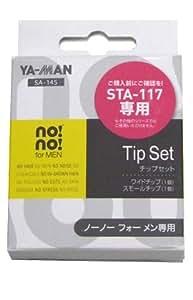 ヤーマン no!no!forMEN ノーノーフォーメン 専用 チップセット SA-145 ノーノーフォーメン ブレード チップセット