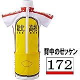 ペットデコル 弱虫ペダル 【2.総北高校172番:田所】(単品)